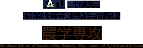 鳥取大学持続性社会創生科学研究科 農学専攻