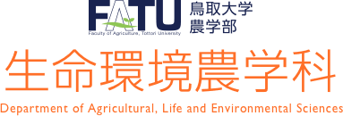 鳥取大学農学部 生命環境農学科 Department of Life and Environmental Agricultural Sciences